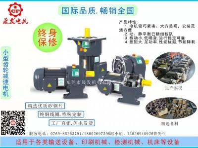 东莞市晟发机电有限公司小型齿轮减速电机