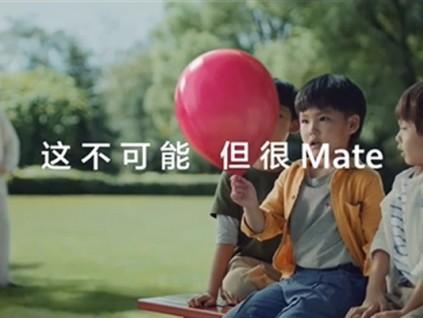 这不可能,但很Mate: 华为Mate30系列宣传片