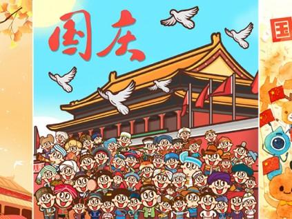 国庆献礼民族品牌发布国庆海报庆祝祖国70周年华诞