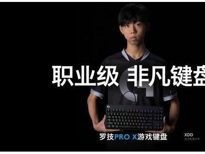 电竞王者之路 全新罗技pro x 机械游戏键盘震撼上市