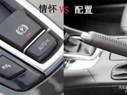 汽车喜欢电子手刹还是机械手刹 维修对比