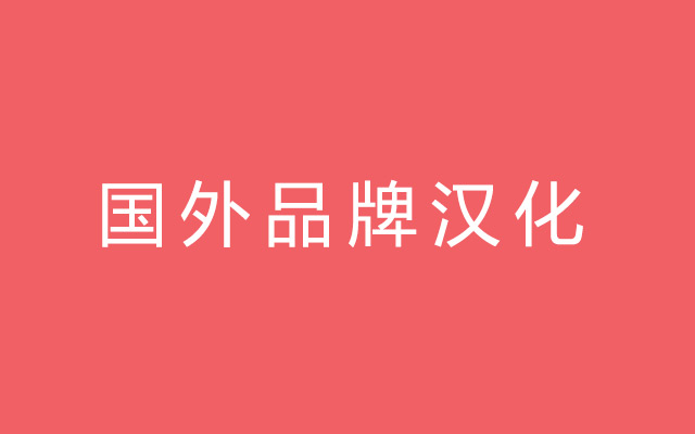 """拆解上百个案例,总结国外品牌起中文名的七种""""武器"""""""