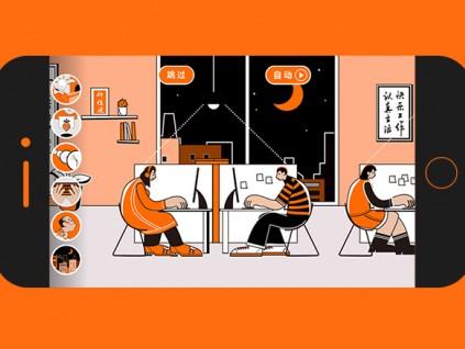 阿里云互联网人工作场景:双11前互联网人的一天