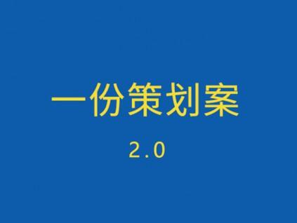 如何条理清晰的写一份策划案?2.0