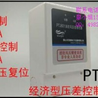 深圳无人控制新型传感式余压传感器