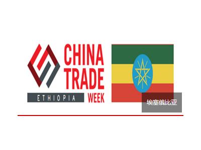 <总代>2020年埃塞俄比亚建材展