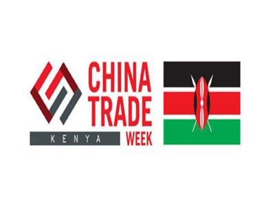 2020年肯尼亚建材展