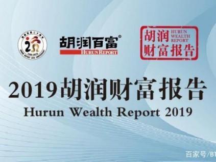 2019中国中产家庭、富裕家庭、高净值家庭、超高净值家庭、国际超高净值家庭的数量和地域分布情况