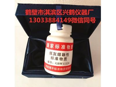灰标样 灰融溶性标样 标准灰样 标准煤样 硫标样