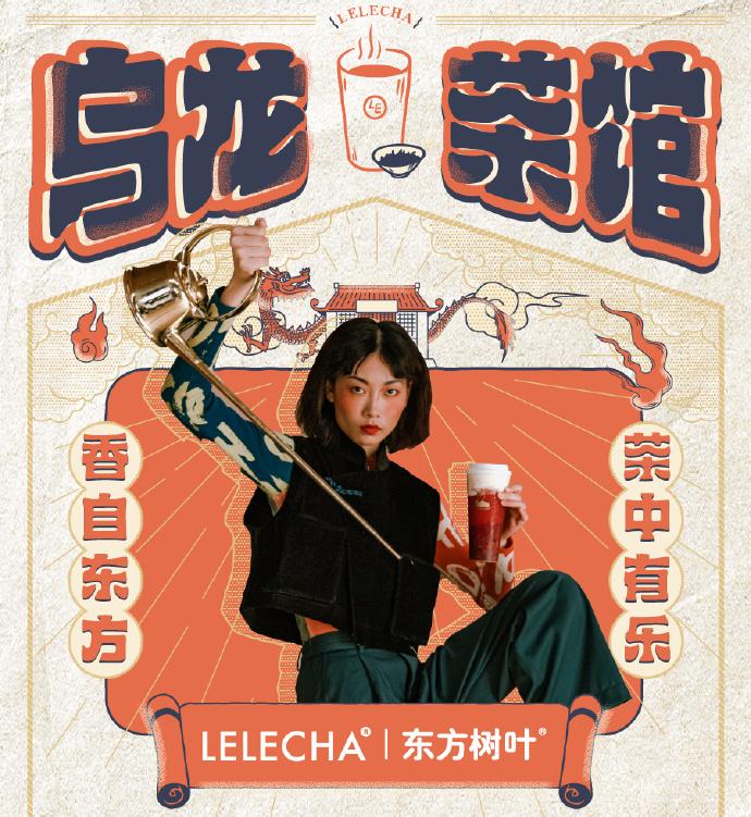 乐乐茶×东方树叶:搞什么乌龙,不如喝一杯乌龙
