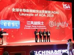 国际交流|2019国际第十六届中国国际第三代半导体照明论坛在深圳开幕