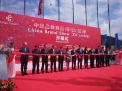 国际交流|大足五金借力中国品牌商品(哥伦比亚)展 角逐南美市场