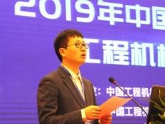 展会专题|2019年中国工程机械工业协会工程机械租赁分会年会成功召开