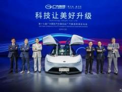 企业专题|广汽集团计划2025年实现全系车型电气化