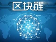 企业专题|区块链技术的未来:人工智能、医疗、供应链金融