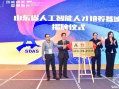 企业专题|山东省人工智能人才培养基地揭牌,中国高科集团产教融合助力人工智能+教育