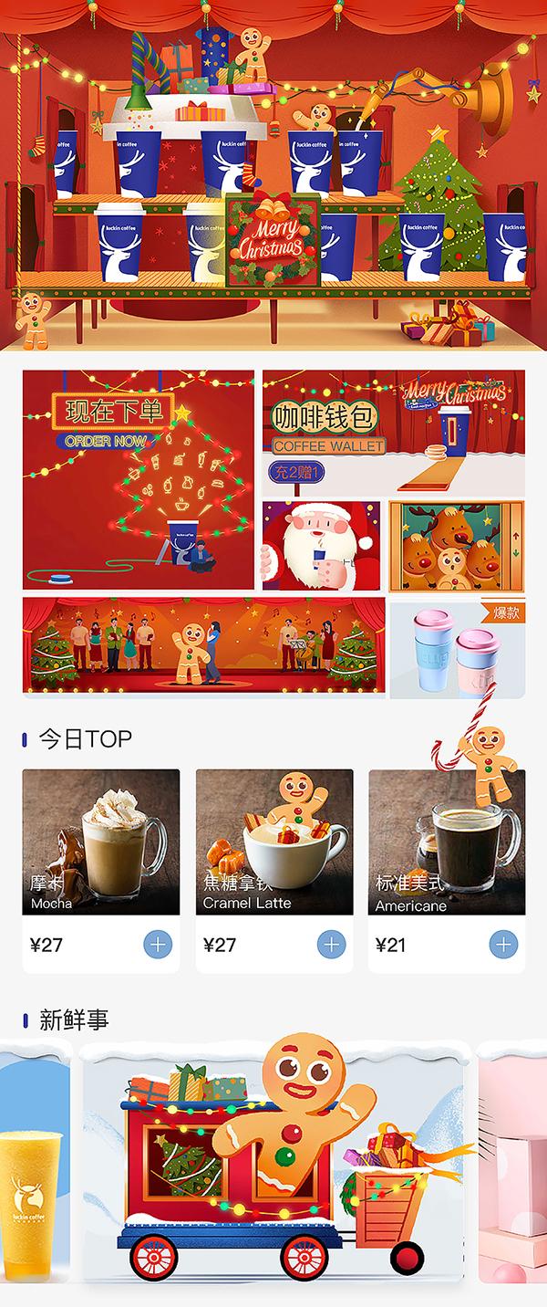 瑞幸咖啡:和姜饼人一起度过一个温暖有爱的圣诞节!