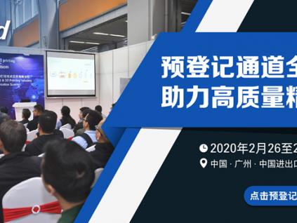 2020年广州国际模具展览会精彩同期活动,法兰克福国际精密成型及3d打印制造展览会