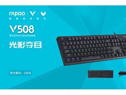 光彩夺目 雷柏v508混彩背光游戏机械键盘上市