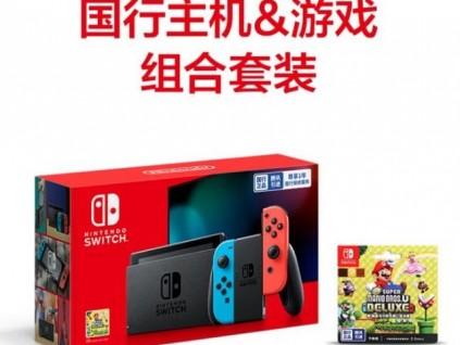 国行任天堂switch游戏主机正式开售 主机+《新 超级马力欧兄弟u 豪华版》套装