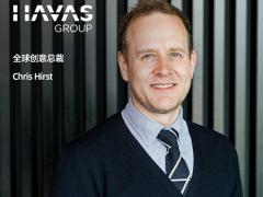 人物专题|专访HAVAS全球创意总裁:Chris Hirst变革性的世界级领导者