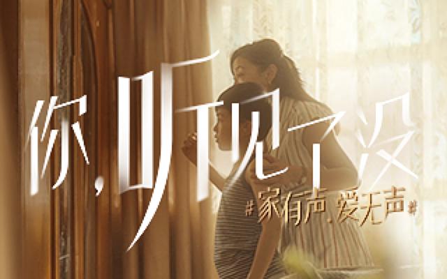 """红星美凯龙""""爱家日""""十周年微电影:家有声,爱无声"""
