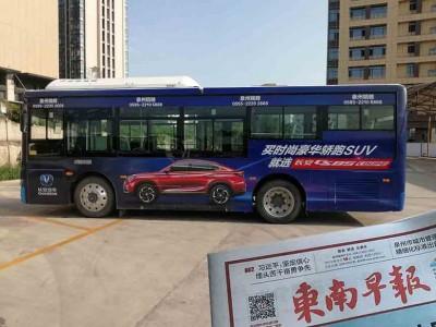 高要公交车车身广告,高要公交车车体广告,高要公交车车内广告