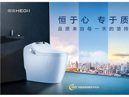 恒洁推出超旋风节水智能坐便器,恒洁五金花洒工厂被评定为「国际清洁生产领先水平」
