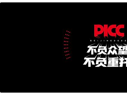 中国人民保险北京冬奥会宣传片:不负众望,不负重托 中国人民保险集团签约2022北京冬奥会