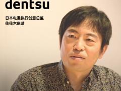 人物专题|专访日本电通执行创意总监佐佐木康晴,获奖无数的日本电通