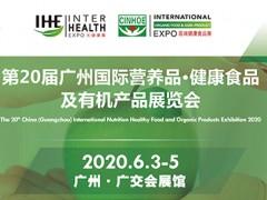 广交会第20届广州国际营养品·健康食品及有机品展览会