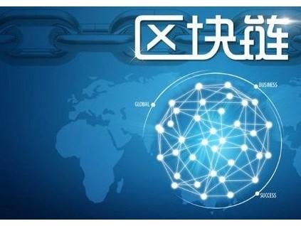 国家电网入局区块链 央企电商联盟链同步上线