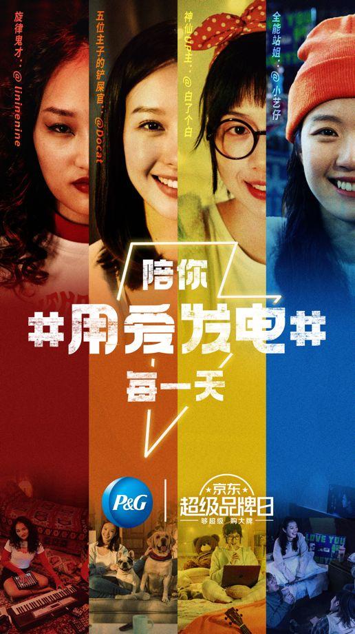 宝洁京东超级品牌日广告:陪你用爱发电每一天