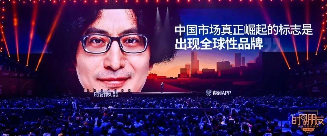 """罗振宇2019-2020""""时间的朋友""""跨年演讲精华版全文"""