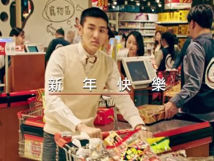 2020台湾大润发新春广告《购物欲望奥秘》:春节防剁手研究,抑制购物欲可能性之研究