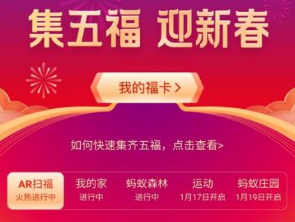 """2020支付宝集五福正式开始,集五福最新攻略拿走不谢,""""团聚""""主题全家福卡!"""