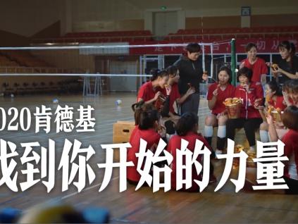 郎平出演肯德基催泪短片《铁榔头的眼泪》,致敬中国女排成功夺冠