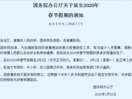 2020年春节假期的通知:春节假期延长至2月2日,2月3日(正月初十)上班