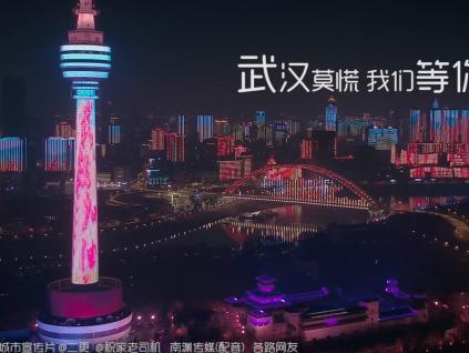 武汉最新城市影片:武汉-我们等你 爱和希望比病毒蔓延得更快