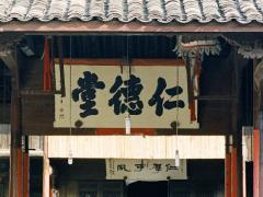 浙江·金华·板凳龙新春短片:用传统工艺书写庚子中国年
