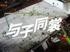 武汉《出征》MV 宝石Gem发布的全新单曲《出征(大风歌)》