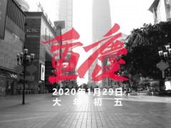 实拍重庆空城:你从未见过的家园