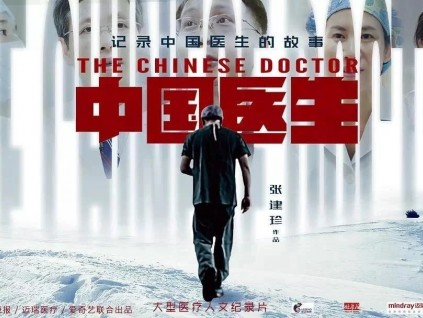 开年热度最高华语片《中国医生》:他们也是有悲喜的普通人