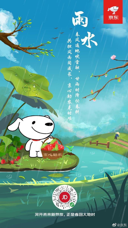 """雨水海报合集,品牌们纷纷""""求雨""""盼春来"""