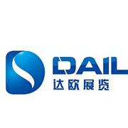 上海达欧展览服务有限公司