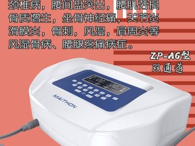中医定向透药治疗仪ZP-A6型