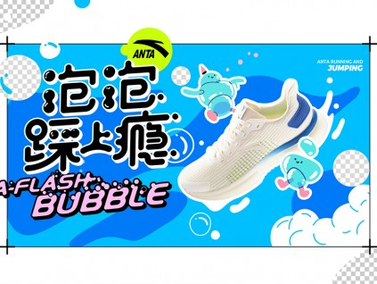 安踏泡泡跑鞋革新登场,A-FLASH BUBBLE 跑鞋新款上市