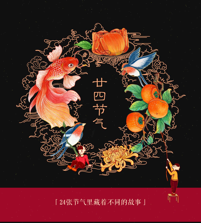 京东生鲜:24张节气里藏着不同的故事