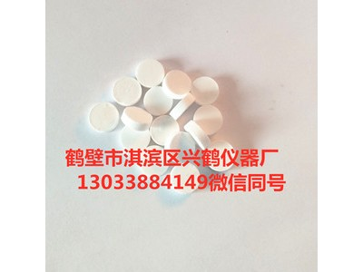 河南精平标准物质研究所 苯甲酸片 苯甲酸热值
