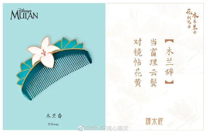 今年春天,全世界都在和花木兰联名!